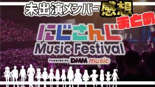 『にじさんじ Music Festival』未出演ライバーによる全感想まとめ
