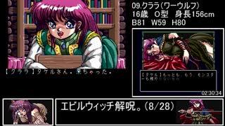 ドラゴンナイト2 RTA 03:06:34 Part5/6 お礼イベント収録版【PCエンジン】