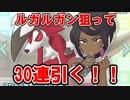 【ポケマス】ルガルガンガチャ30連!最初から確定演出で飛ばしていくぅ!!!