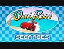 アウトラン【SEGA AGES】♫CAMINO A MI AMORでドライブかな