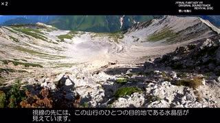 【ゆっくり】ポケモンGO 雲ノ平周回ルート攻略RTA 80:12:39 (薬師岳編)