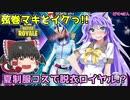 【フォートナイト】弦巻マキとイクっ脱衣ロイヤル!夏制服マキで脱衣ロイヤル!?