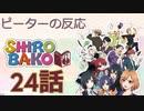 【海外の反応 アニメ】 SHIROBAKO 24話 アニメリアクションNico