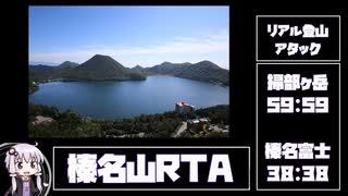 【RTA】 ポケモンGO 榛名山(掃部ヶ岳・榛名富士)攻略