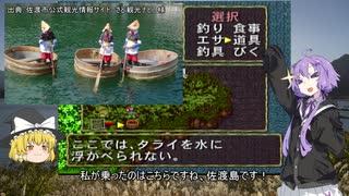 【川のぬし釣り】川のぬしを釣り切りたいゆかりさん3【VOICEROID実況プレイ】