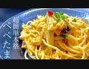 話題の【ぺぺたま】を地元民が作って食べる レシピ動画 サラリーマン料理人アカタロ