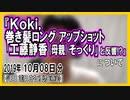 『Koki, 工藤静香 (母親)そっくりと反響!? 巻き髪ロングのアップショットが…』についてetc【日記的動画(2019年10月08日分)】[ 191/365 ]