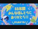 ひとリウム旅行記~9:マリンピア松島水族館~