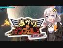 【地球防衛軍5縛りプレイ】あかりinインフェルノ!DLC2編 最終回【最後の挑戦3】