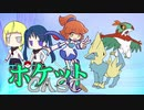 【ポケモンUSM】ポケットCAST Lv.9