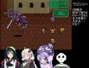 【ロマンシング サ・ガ2】ロマペパpart4【VOICEROID実況】