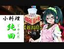 【飲み干しリレー】 小料理【純田】外伝 【新潟県】