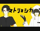 【人力刀剣乱舞】マトリョシカ【豊前・桑名】