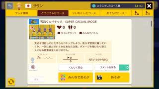 スーパーマリオメーカー2 - 自作コース紹介(その34)