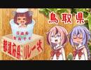 【日本を飲み干せ都道府県リレー】酒とつまみとやべーやつ 番外編 鳥取県の酒と郷土料理