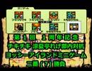 【一周年記念】 Loudys 対 片瀬かの ミニゲーム勝負【涼夏亭れげ部】
