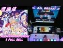 【手元動画】青春サイダー (MASTER) 理論値 ALL CRITICAL BREAK & FULL BELL【#オンゲキ】