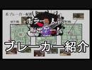 【ホラー×人狼×脱出ゲーム#α】ホラー人狼脱出ゲームのブレーカー紹介動画【Minecraft】