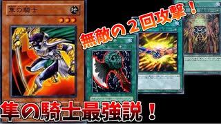 【遊戯王】隼の騎士という最強カードを知っているか?【デュエル動画】
