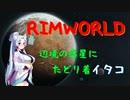 【RimWorld】辺境の惑星にたどり着イタコ No.1【VOICEROID実況】