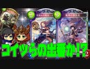 【シャドウバース実況#202】ウィッチカード禁止!ウィッチ対決!