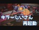 【ドラクエビルダーズ2】 Part78 キラーG再起動【ゆっくり実況】