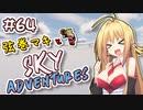 【Minecraft】弦巻マキとFTB Sky Adventures~まきそら2ndS第64話~【VOICEROID実況】
