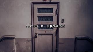 【SCP-JP】SCP-544-JP/進路相談