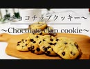 【自家製カントリーマアム(風クッキー)の作り方】 ネコノメレシピ