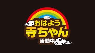 【篠原常一郎】おはよう寺ちゃん 活動中【水曜】2019/10/09
