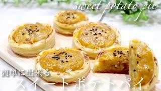 材料リメイクでスイートポテトパイの作り方 How to make sweet potato pie