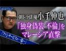 朝ドラ俳優・小手伸也「独身偽装不倫」をマレーシア直撃《完全版》