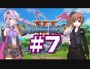 【2D版】ゆかり&ささらのドラゴンクエスト11S 過ぎ去りし時を求めて【Part7】