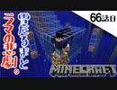 《Minecraft》悲しい出来事にもめげず、また村へ。・・・ロマンすぎるゲートとツルハシが完成してしまった66話目。《てきとうサバイバル》