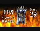【FF5】4つの心で世界を救う Part 29【VOICEROID実況】