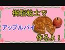 【週刊粘土】パン屋さんを作ろう!☆パート30