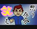 (前編) 腹がよじれるカオス推理ゲーム『都道府県を覚えたいから-北海道・東北地方編-』を実況した