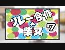 柴又リレー合作7