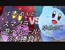 【コラボ実況】スマブラで誰でも簡単!?遊べルール!3本対決!VSゆめのこ【前編】
