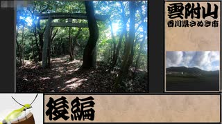 【RTA】運動不足の雲附山RTA 39:52 (くらい)〔後編〕【ゆっくり】