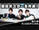 【GOALOUS5】GO5チャンネル 第21回