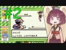 【ポケットモンスター緑】きりたんが不遇ポケモンでチャンピオンを目指すそうです #2【VOICEROID実況】