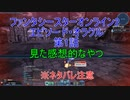 【PSO2】ファンタシースターオンライン2 エピソード・オラクル第1話感想的なやつ