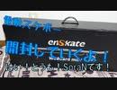 【SoraN】電動スケボー開封動画やってみた。