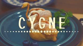 【CYGNE】シーニュの作り方~白鳥のシュークリームを初心者に作らせるとキメラが出来る~