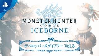【HHW:I第3回開発便り】『モンスターハンターワールド:アイスボーン』デベロッパーズダイアリー Vol.3