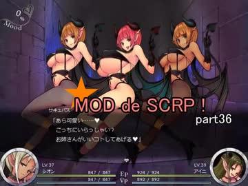 【Succubus Rhapsodia】MOD de SCRP! part36【ゆっくり実況】