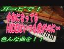 X JAPAN「Love Replica」をピアノで弾いてみた