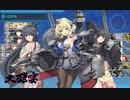 【艦これ】DD提督と艦娘の航海日誌 Part110 19夏イベE-3ギミック&ドラフト話【大弾宴】