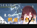 #22【SEKIRO】東北きりたん戦国に忍ぶ【VOICEROID LIVE】